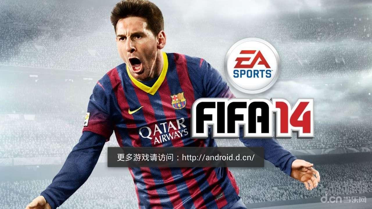 FIFA14_FIFA14安卓版下载_攻略_评测_视频_