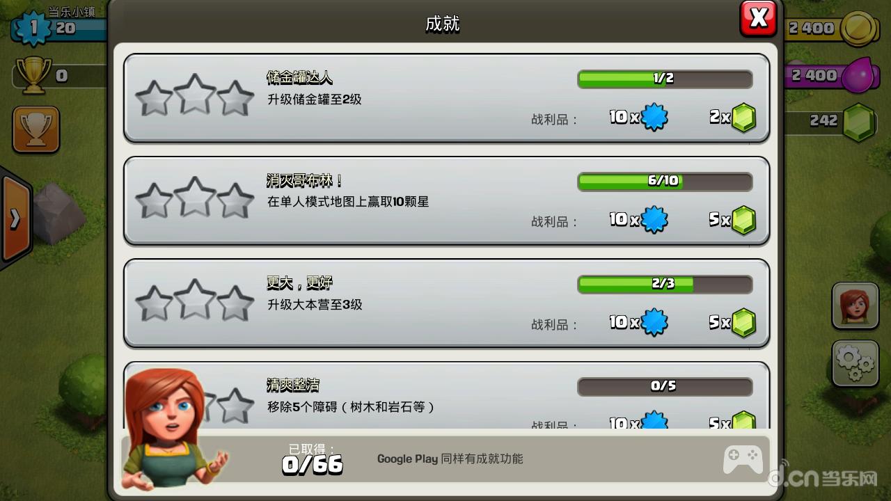 部落冲突(clash of clans)