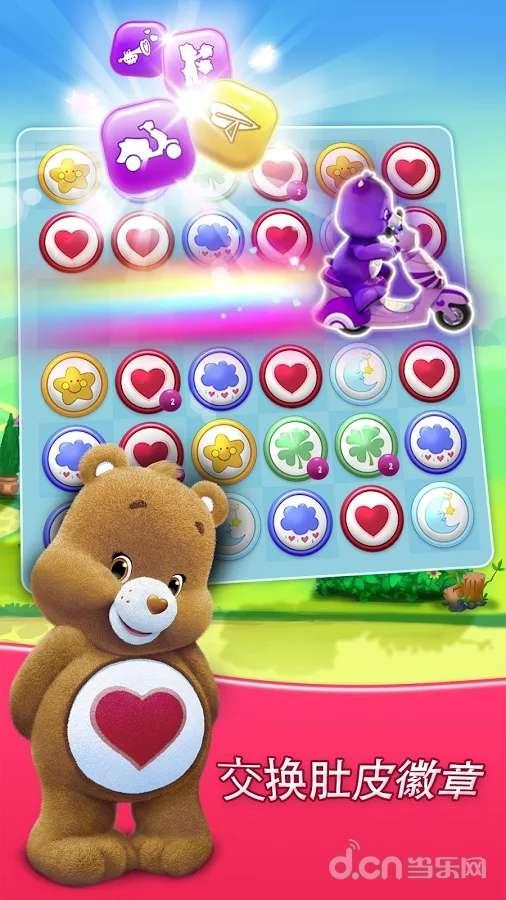 爱心小熊肚皮对对碰 爱心小熊肚皮对对碰安卓版下载 攻略 评测 视频