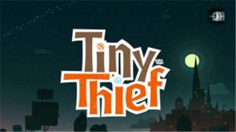 小小盗贼(含数据包)视频