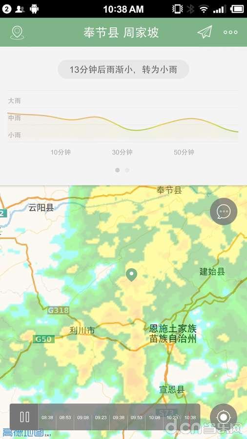 彩云天气_截图