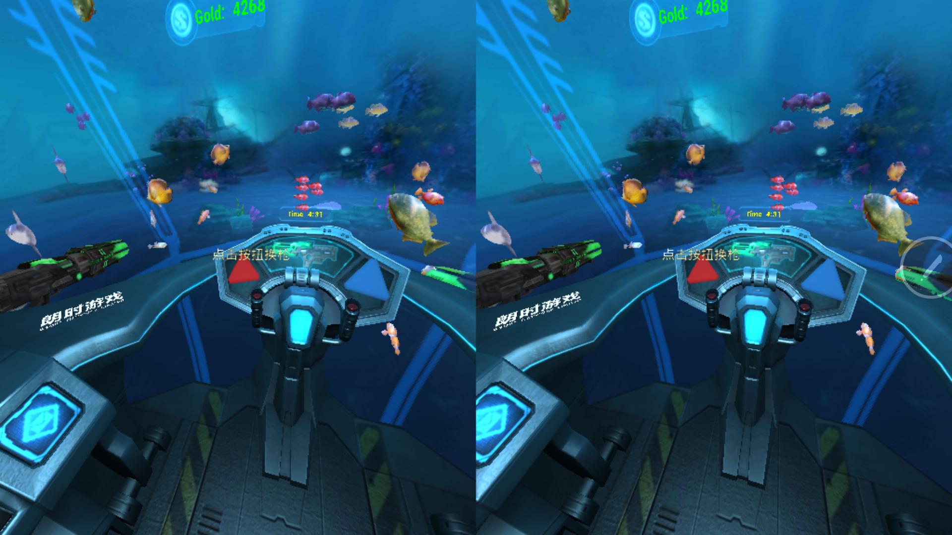 VR捕鱼图2