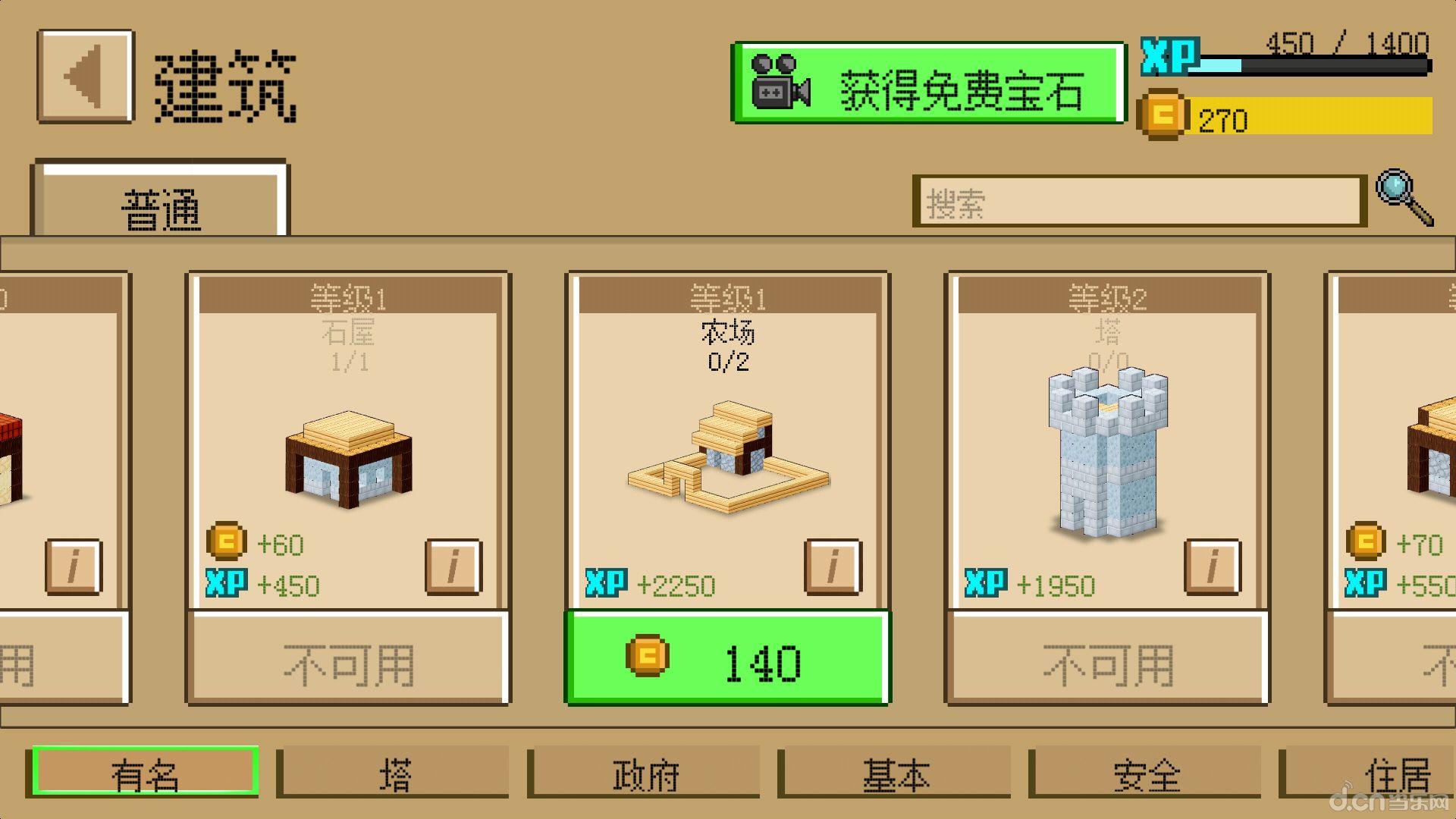 是一款有趣的模拟建造游戏,在无限的开放世界中打造自己的村庄!