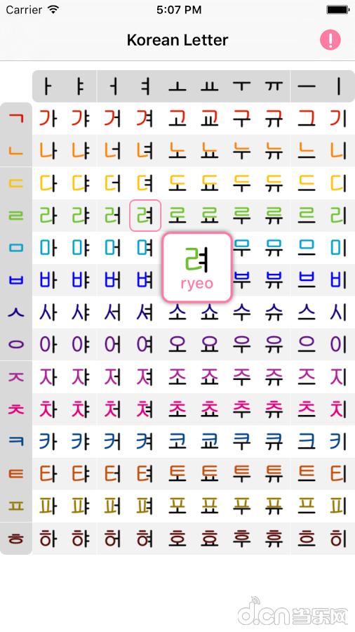 韩语字母发音表包含164个韩语字母发音和拼音/音译  韩语字母发音