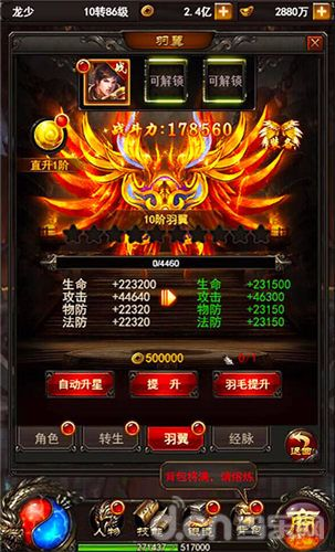 1.80星王合击传奇游戏截图4