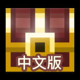 像素地牢繁体中文版