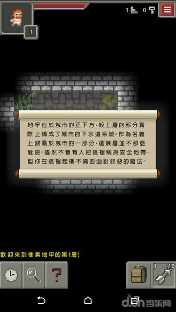 像素地牢繁体中文版截图